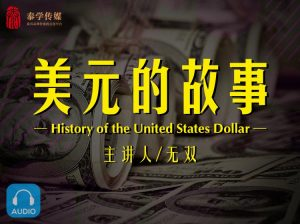 《美元的故事》