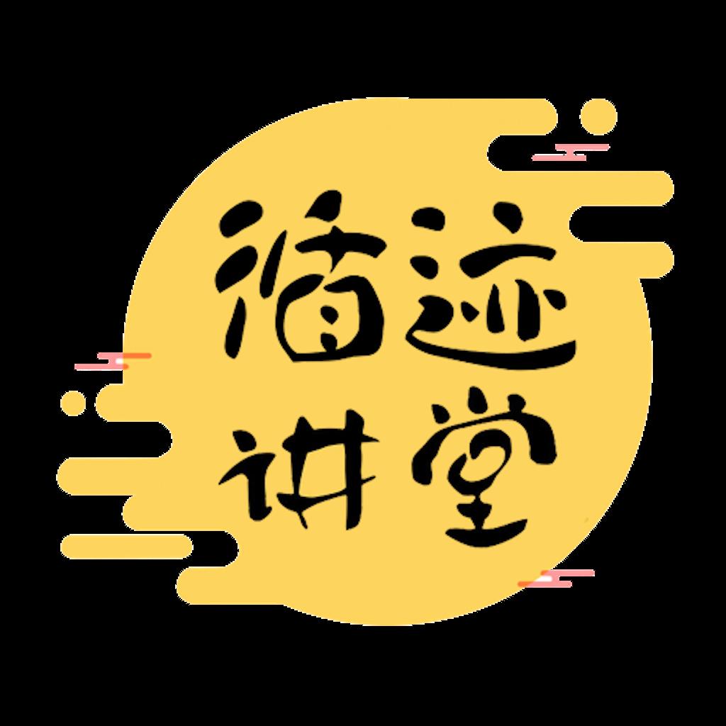 循迹讲堂官网